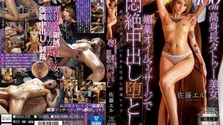 MIAA-245 180cm Tall Tattoo Beauty Aphrodisiac Oil Massage In Agony Crea…