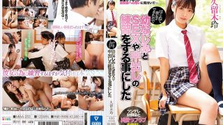 MIAA-253 Rei Kuruki Who Decided To Practice SEX And Vaginal Cum Shot Wi…