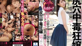 MISM-170 Ass Hole Poisoning Miss…