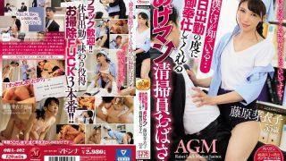 OBA-402 Only I Know Aunt Cleaning Staff Aunt Fujiwara Meiko…