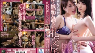 RBD-965 Sister Lesbian Training Female Mating Filled With Love And Jeal…