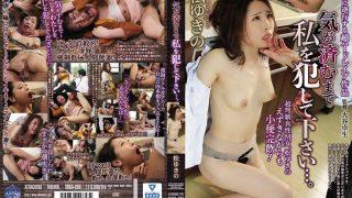 SHKD-895 Commit Me Until You 39 re Satisfied Matsuyuki…
