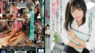 SHKD-896 A Subordinate Who Has Been Loved Since Joining The Company Is …