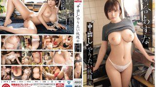 ABP-971 All You Want To Do 4 Asuna Kawai…