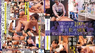 SCR-237 Complete Private Room Salon Posting Video 3 100 Repeat Rate …