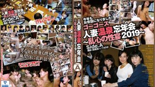 C-2524 Go-Goes Married Hot Spring Year-end Party Sexual Feast 2019 …