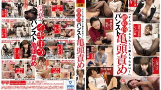 FSET-878 I Can 39 t Stand If Its So Costly Thorough Pantyhose Glans…