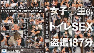 BDSR-416 Girls Raw Toilet SEX Voyeur 187 Minutes…