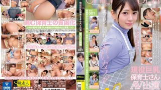 SABA-615 Active Busty Nursery Teacher AV Appearance Back Byte Video Vol…