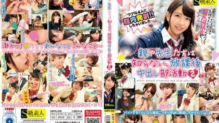 SUPA-520 Parents And Teachers Do Not Know After School Creampie Club A…