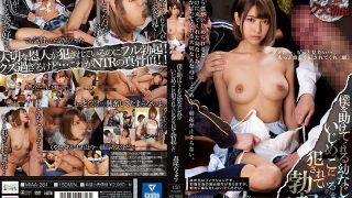 MIAA-264 My Childhood Friend Who Helps Me Is Bullied…