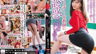 MIDE-767 Everyday She Is Seduced By A Tight Skirt Female Teacher Aizum…