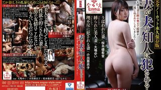 NSPS-894 Semen Has Been Poured Into The Back Of My Wifes Vagina My …