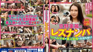 TLZ-013 Kyono Beautiful Lesbian Pick-up…