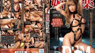 USBA-013 Aphrodisiac BDSM Ring Bukkake Pleasure Prisoner Of Hell AI…