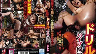 AEG-001 Drill Vibe Torture Mio Ichijo…