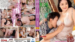 SPRD-1279 Kyoko Harada Stepmother Embraced By Her Son-in-law…