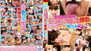 FSET-879 complete subjectivity Lovely Kissing Experience With A Cute …