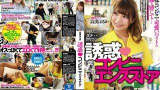 CMD-031 Temptation Convenience Store Haruka Takami…