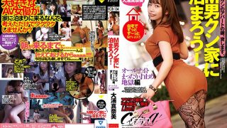 ECB-134 Lets Stay At M Man Kun House Manami Oura…