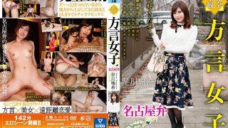 HODV-21477 Complete Subjectivity Dialect Girls Nagoya Dialect Mizuki …