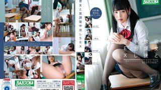 MDBK-102 Creampie SEX After School With Her…