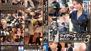XRW-870 Riders Girls Must Be Erotic 3 Vaginal Cum Shot To A Beautiful …