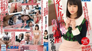 XRW-879 Idol Volunteer Training Course Father Interviewer Himawari Nagi…
