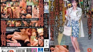 ANZD-011 SEX Out During The Live Squid To The Yariman Angel Aika-chan …