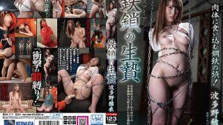 BDA-117 Death Iron Iron Chain Sacrifice Yui Hatano…
