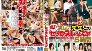 DVAJ-458 Everyone Once Dreamed 5 Hours Of Sex Lessons With A Beautiful…