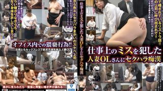 SPZ-1070 Sexual Harassment To Married Woman OL Who Made A Mistake On Wo…