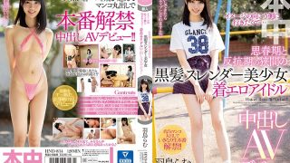 HND-834 I Want To Go To The Other Side Of The Image Black Hair Slen…