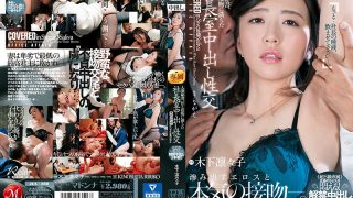 JUL-208 Married Wife Secretary Sexual Intercourse In The Presidents Ro…