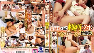 KSAT-009 An Acupoint Massage Treatment Center Where Beautiful Office La…