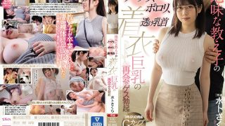 MIDE-775 Sober Student No Bra Porori Sheer Nipple Clothes Erection At…