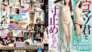 MOPG-059 Egomazo-kun And Inu-chan Ruined Orgasm Rem Hayami…