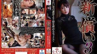 NSPS-896 New Atonement 3 Yuri Sasahara…