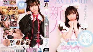 PKPD-091 Newcomer Maid Cafe Working Gossip Cosplayer Honoka Narimiya De…