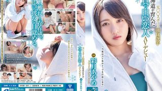 XVSR-541 Former Sports Strengthening Player A Pure White Lover A…