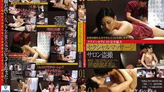GS-1976 Sexual Massage Salon Voyeur 01…