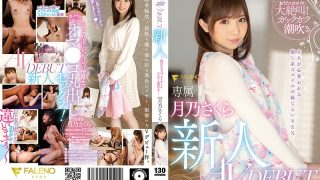 FSDSS-044 Rookie Holiday Is A Cosplayers Honey Nursery Teacher AVDEBUT …