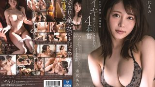 MSFH-022 Cum After Climax Instinct Awakening Iki Rolled SEX4 Product…