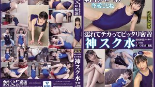 OKS-090 Its A Perfect Fit When Its Wet And Shiny Goddess Water Winter …