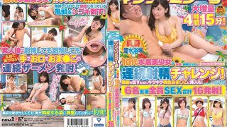 SDMM-066 Magic Mirror No Get A Big Prize So That A Teenage Swimsuit Gi…