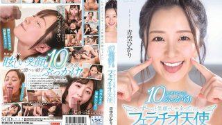 STARS-251 Hikari Aozora 10 Sperm Bukkake A Fellatio Angel Who Sucks Wi…