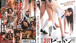 STARS-256 Crumbling Like A Newborn Fawn All-day Super Piston Fuck Ichik…