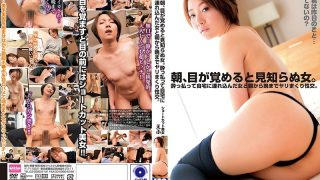 EKDV-633 A Strange Woman When She Wakes Up In The Morning A Woman Who …
