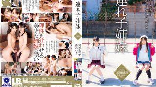 IBW-783z Stepchildren Sisters Ai Kawana And Mitsuki Nagisa…