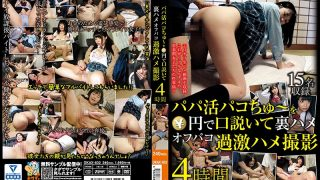 OKAX-632 Papa Live Paco Chu Screaming With Yen Back Saddle Off Paco …